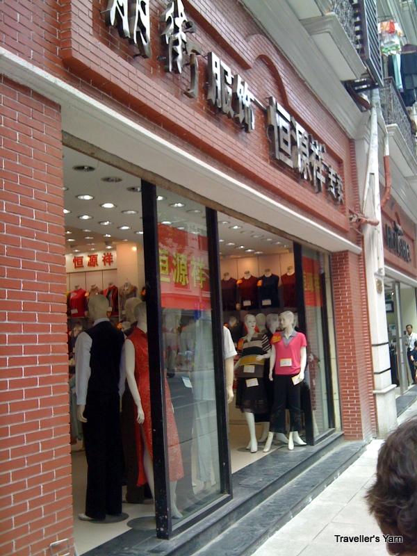Heng Yuan Xiang Nanjing Road Shanghai